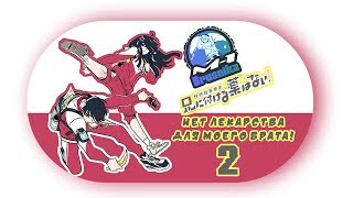 Ani ni Tsukeru Kusuri wa Nai! 2 - 18 / Нет лекарства для моего брата! 2 - 18 (BrusnikaM1)