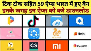 47 Chinese Apps Including Tiktok banned in India   Banned Apps Alternative substitute Indian Apps