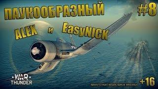 War Thunder | Эскадрилья СССР | ПАУКООБРАЗНЫЙ, АЛЕКС и EasyNICK | #8
