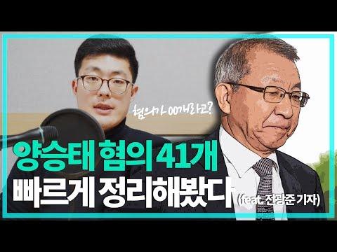 [영상+] 박근혜 2배 '41개+α'…양승태 혐의 '3분30초' 정리