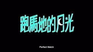 《跑馬地的月光》高清修復預告 Perfect Match HD Trailer (2000)