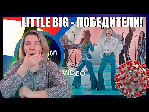 Реакция МАМЫ на Little Big - Uno - Russia ! Почему отменили Евровидение 2020