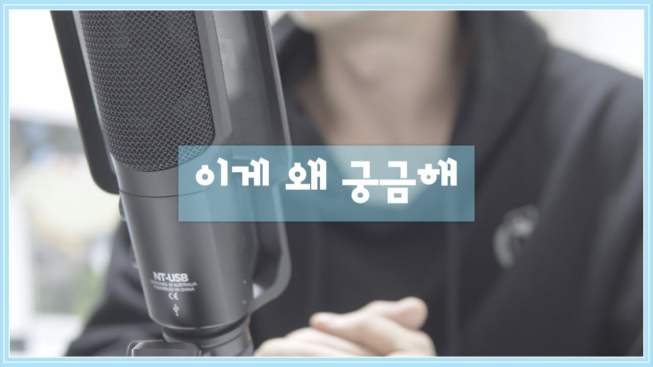 오늘팬티색깔, 아이는어떻게생기나요, 목소리비결 feat.QnA