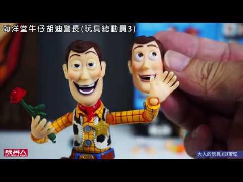 海洋堂 胡迪 特攝 LR-045 玩具總動員 Toy Story Woody 開箱 - YouTube