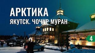 Экспедиция в Тикси 4: Экскурсия по Якутску. Получение пропуска погранцов. Этно-комплекс  Чочур Муран