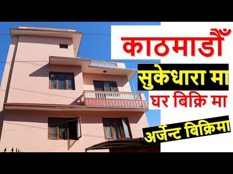 House for sale in sukedhara kathmandu   ghar jagga kathmandu   ghar jagga nepal   real estate nepal