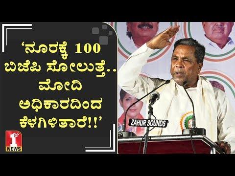 'ನೂರಕ್ಕೆ 100 ಬಿಜೆಪಿ ಸೋಲುತ್ತೆ... ಮೋದಿ ಅಧಿಕಾರದಿಂದ ಕೆಳಗಿಳಿತಾರೆ!!' | Siddaramaiah | Siddaramayya