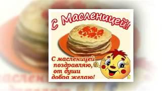 Поздравление с праздником  Масленица!!!