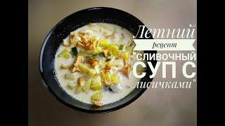Готовить просто. Сливочный суп с лисичками.