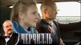 Черчилль. Греческая трагедия. 2 эпизод (2009). Детектив @ Русские сериалы