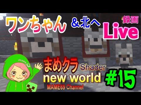 まめクラLive『New Worldで遊びましょい♪』#15