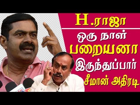 seeman latest speech - seeman vs h raja - can h raja live a day as a dalit - seeman slams h raja tamil news live    Ramalingam, 42, was murdered by a gang on February 5, allegedly after an argument earlier in the day with a few persons whom he accused of attempting to convert Dalits to Islam. While reacting on this incident naam tamilar seeman told the media that it is work of sanatana and rss who  wants religion and communal unrest in the society for a political gain   seeman comedy speech, seeman speech today, seeman, seeman latest, seeman latest speech, karu palaniappan speech, #seeman   More tamil news tamil news today latest tamil news kollywood news kollywood tamil news Please Subscribe to red pix 24x7 https://goo.gl/bzRyDm  #tamilnewslive sun tv news sun news live sun news