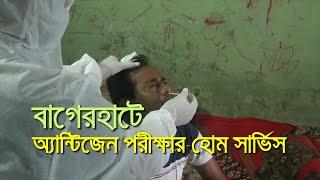 বাগেরহাটে 'বিনাপয়সায়' অ্যান্টিজেন পরীক্ষার হোম সার্ভিস| bdnews24.com
