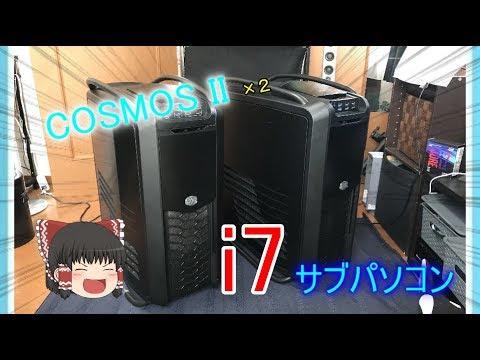 COSMOS II ×2 サブパソコン!!