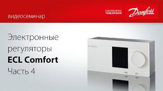 Электронный регулятор температуры отопления ECL Comfort. Дополнительные настройки