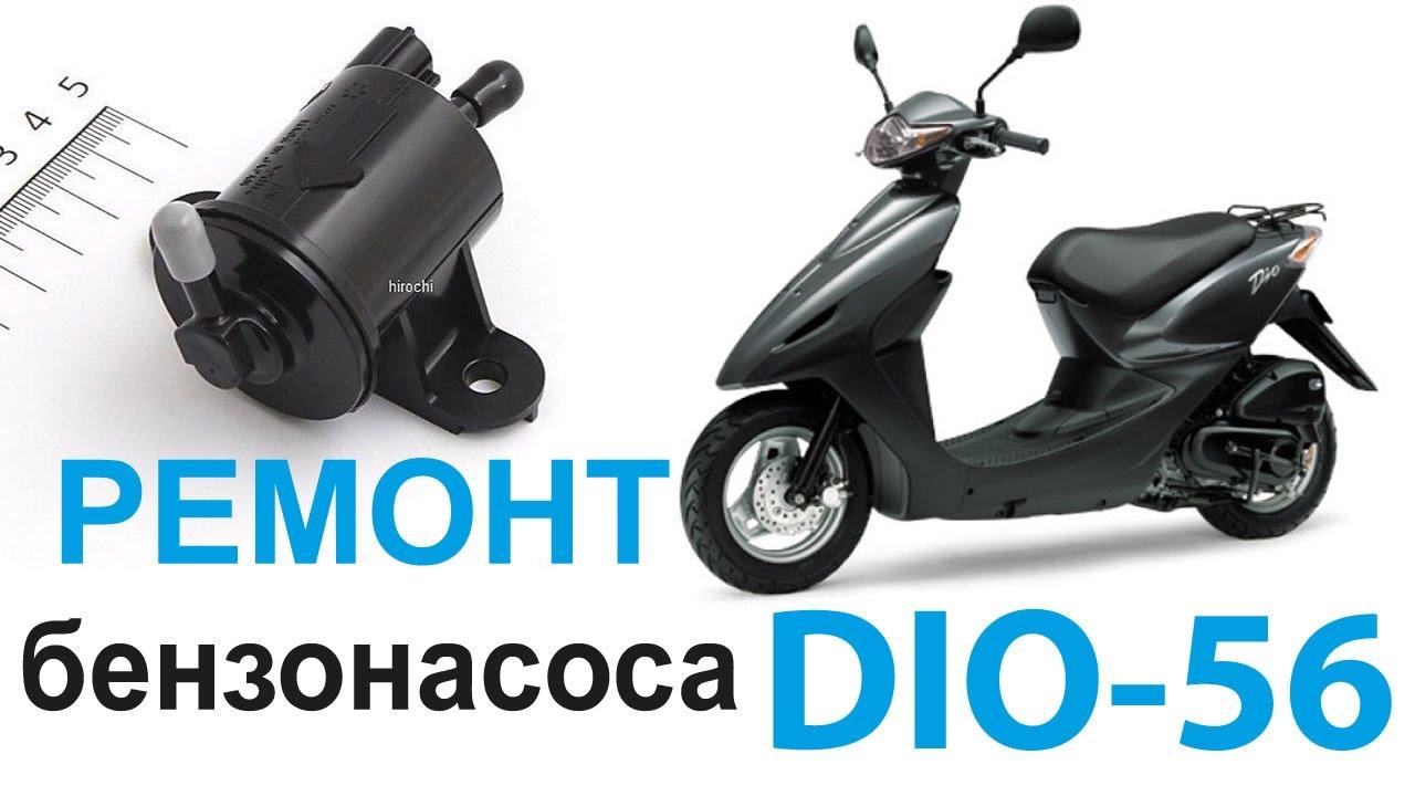 бензонасос для скутера honda 6f.14