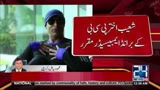 Fast bowler Shoaib Akhtar appointed as PCB Brands Ambassador