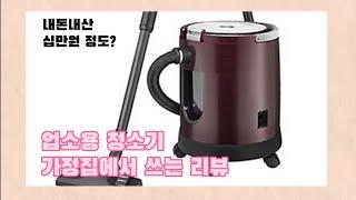 삼성 업소용 청소기 가정에서 쓰는 리뷰