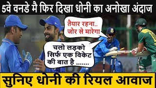 india vs south africa 5th odi 2018: Dhoni's REAL VOICE recorded from STUMP I for Dhoni Fans