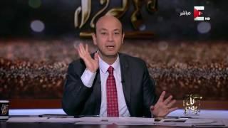 عمرو أديب: عاملين أجتماع علشان يمنعوا  تسريب الامتحانات .. على رأي حسن الأسمر