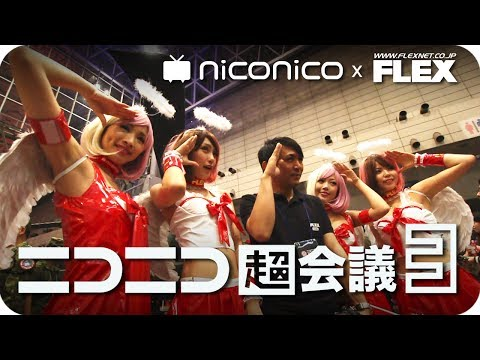 ニコニコ超会議3 | NICO NICO CHOKAIGI 3