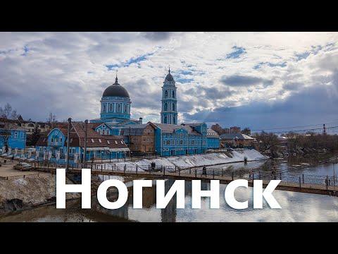 Поездка в Ногинск. Достопримечательности.