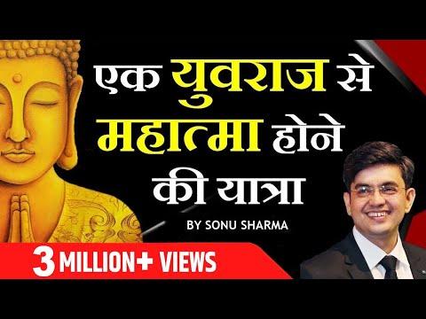 महात्मा बुद्ध की कहानी | Sonu Sharma Motivational Videos