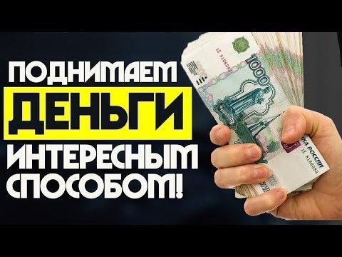 Как заработать деньги в интернете новичку Заработок в контакте Деньги в соц.сетях без вложений