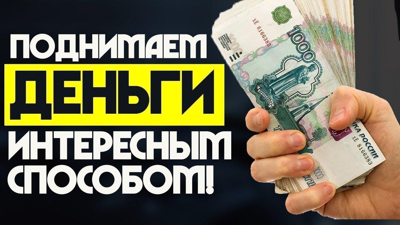 займ денег в интернете