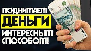 [Заработок в интернете] Как заработать школьнику без вложений Где заработать деньги в интернете