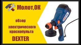 Обзор электрического краскопульта DEXTER 400ВТ/ДЕКСКЕР