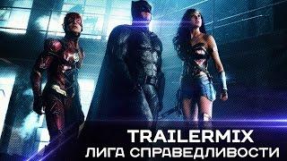 TrailerMIX: Лига Справедливости