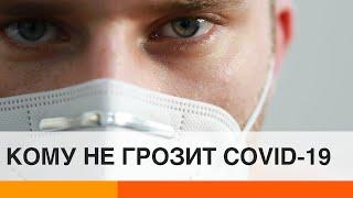 Кому не грозит коронавирус Новые исследования ученых ICTV
