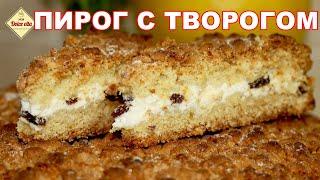 Творожный пирог Простой рецепт. Пирог песочный с творогом. Насыпной пирог. Моя Dolce vita