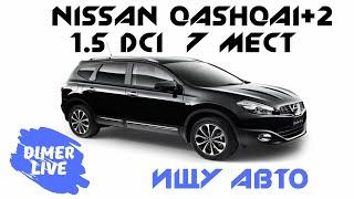 Ищу себе авто. Nissan Qashqai+2 1.5 dCi 7 мест