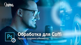 Неоновая ОБРАБОТКА для COFFI (Coffi Channel ) Олег Коффи | ПРОЦЕСС СОЗДАНИЯ В ФОТОШОПЕ