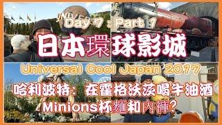 【大阪自由行】 【日本環球影城】USJ和最新2017年Cool Japan,哈利波特,minions杯麵和內褲?日本自由行: Day 7 Part 1