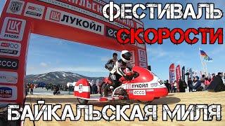 Рекорды скорости на льду, Flanker F своими глазами или фестиваль скорости Байкальская миля