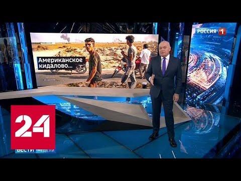 """Вашингтон предал курдов и """"кинул"""" европейцев - Россия 24"""