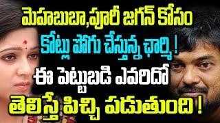 పూరి కోసం ఛార్మి కోట్లు..! Top Reasons Behind Charmi Investing Huge Money on Puri Jagannadh