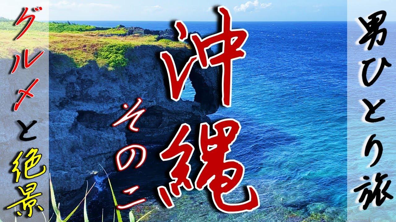 【後編】沖縄ぶらり一人旅【グルメと絶景】