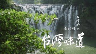 中天電視《台灣味道》與您一起品嚐台灣味道