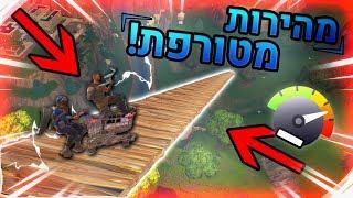 ירדנו מסקיי בייס עם העגלה החדשה במהירות מפחידה!!! (Fortnite Battle Royale)