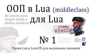 Уроки Lua : middleclass - Объектно Ориентированное Программирование