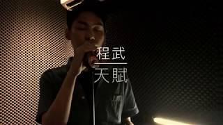 程武-天賦(練唱版)