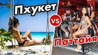Что лучше: Паттайя или Пхукет, Самуи в Таиланде? Куда поехать отдыхать первый раз туристу?