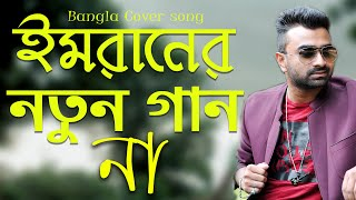 ... song: naa singer: imran mahmudul cover by: rahat hossen please hit