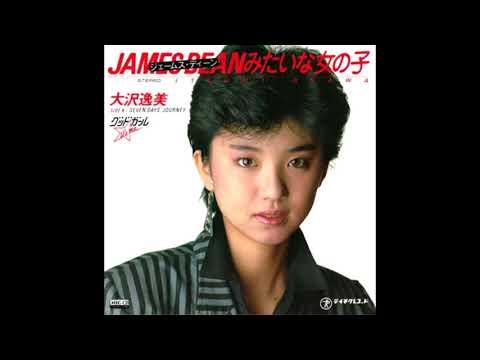 大沢逸美 (Itsumi Osawa) - ジェームス・ディーンみたいな女の子 (James Dean Mitai na Onna no Ko)