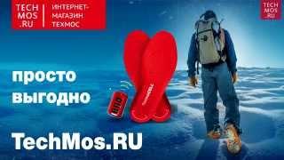 Стельки с подогревом ThermaCELL в TechMos.ru(Термостельки аккумуляторные ThermaCELL http://www.techmos.ru/catalog/obogrevateli/grelki/group-stelki-s-podogrevom/ Комфорт под контролем! Стель..., 2015-10-28T18:25:27.000Z)