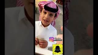 نواف السعودي يقوم بزيارة صديقه على طريقة المجتمع اللي يعيش فيه